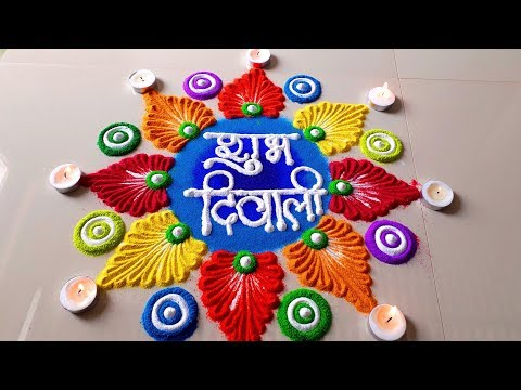 Diwali Beautiful Rangoli Designs/दिवाली पर बनायें सुन्दर रंगोली/Happy Diwali Colourful Rangoli