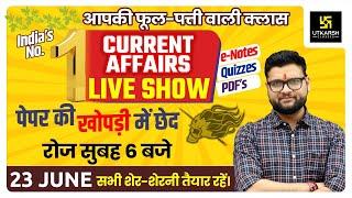 23 June | Daily Current Affairs #582 | News Analysis | Rajya Darshan: Gujarat | By Kumar Gaurav Sir