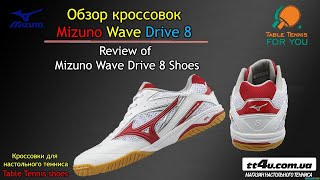 Обзор кроссовок Mizuno Wave Drive 8 // Review of Mizuno Wave Drive 8 shoes II TT4U.COM.UA