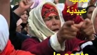 ملاليّة عبيديّة  الرّديّف Video