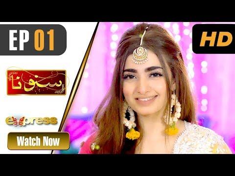 Pakistani Drama | Suno Na - Episode 1 | Express TV Dramas | Yasir Ali, Nawal Saeed, Mahi Baloch
