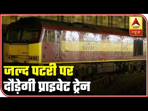 Private Trains To Run On Indian Railway Tracks Soon | ABP News