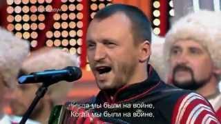 """Методие Бужор и казачий хор """"Когда мы были на войне"""" Виктор Сорокин"""