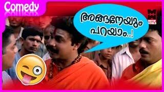 ദിലീപ് കോമഡി സീൻ | Dileep Comedy Scenes | Malayalam Comedy Movies | Kalyana Sowgandhikam