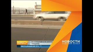 «Больше по нему не поеду!»: Копыловский мост пошел трещинами после осеннего ремонта