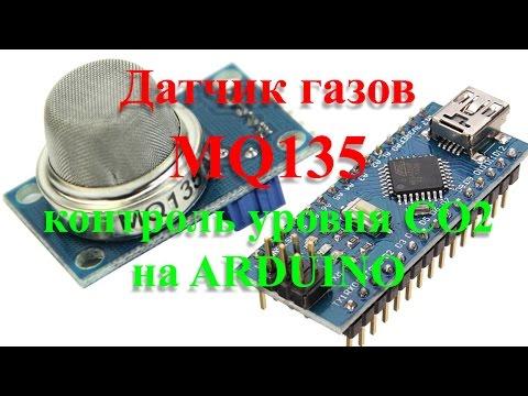 MQ135 - датчик качества воздуха + DHT22 - датчик температуры, контроль уровня CO2 на ARDUINO