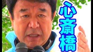 青山繁晴「関西テレビ・スーパーニュースアンカーは潰されたんです!」心斎橋OPA前 参院選 thumbnail