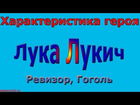Характеристика героя Лука Лукич, Ревизор, Гоголь