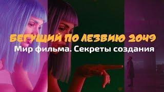 """КАК СНИМАЛСЯ  """"БЕГУЩИЙ ПО ЛЕЗВИЮ 2049"""""""