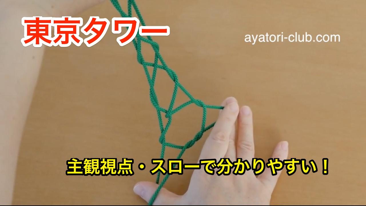 あやとり 東京タワー