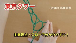 東京タワー解説付き作りました https://www.youtube.com/watch?v=RFXKY5...