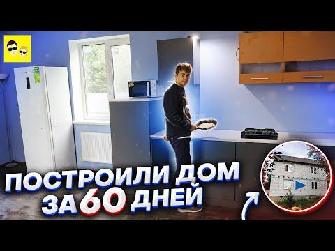 ПОСТРОИЛИ НАСТОЯЩИЙ 2-Х ЭТАЖНЫЙ ДОМ ЗА 60 ДНЕЙ ! КУХНЯ