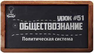 """Обществознание. ЕГЭ. Урок №51. """"Политическая система""""."""
