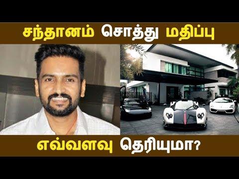 சந்தானம் சொத்து மதிப்பு எவ்வளவு தெரியுமா? | Tamil Cinema News | Kollywood News | Latest