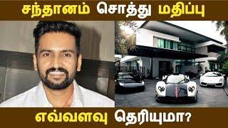 சந்தானம் சொத்து மதிப்பு எவ்வளவு தெரியுமா?   Tamil Cinema News   Kollywood News   Latest