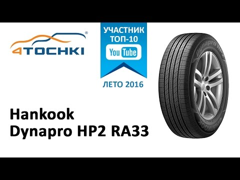 Dynapro HP2 RA33