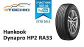 Резина hankook optimo k415 создается из качественных современных. Отличное соотношение цена/качество. Сбалансированные характеристики.