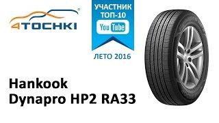 Обзор шины Hankook Dynapro HP2 RA33 на 4 точки. Шины и диски 4точки - Wheels & Tyres 4tochki(, 2016-03-16T09:13:45.000Z)