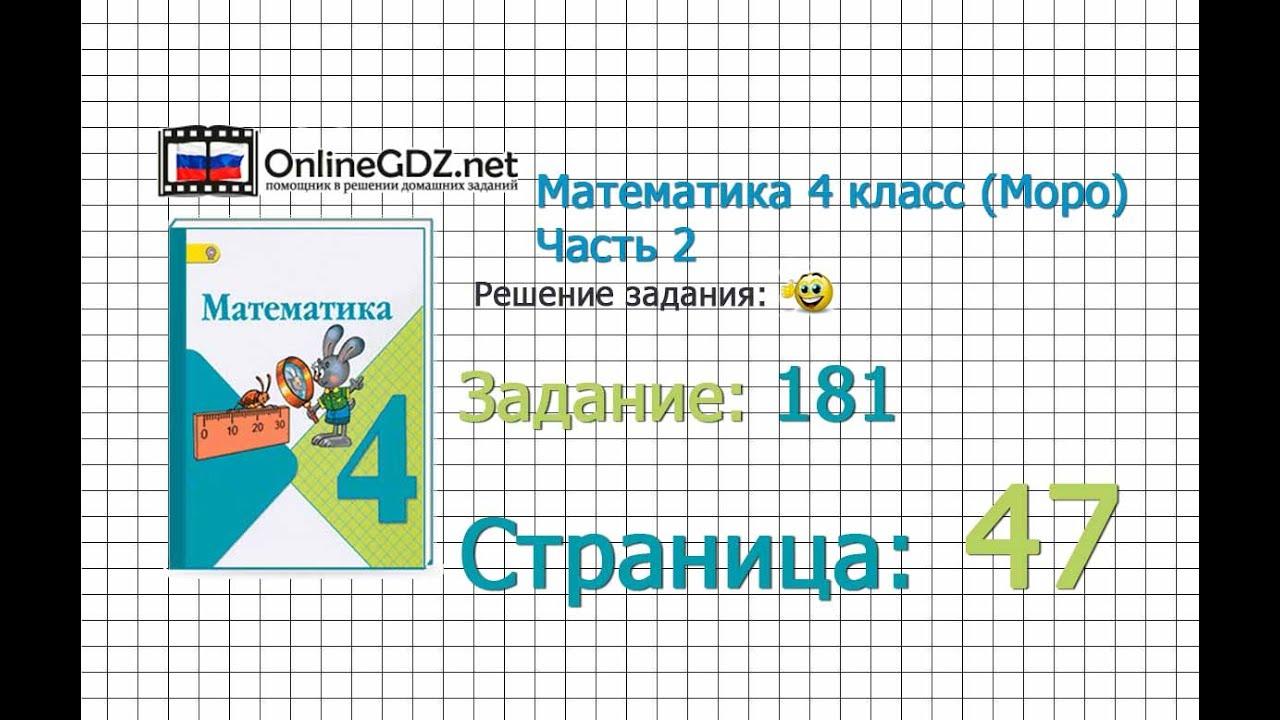 Учебник по математике 4 класс петерсон читать онлайн.