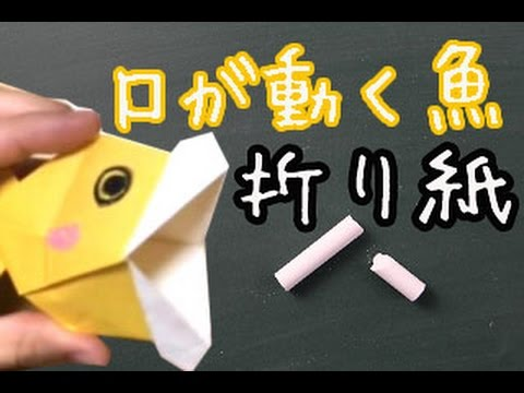 【動物折り紙】口が動く魚の簡単な折り方動