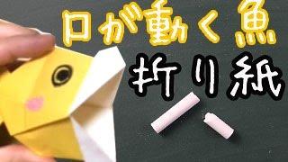 【動物折り紙】口が動く魚の簡単な折り方動画 How to make Origami