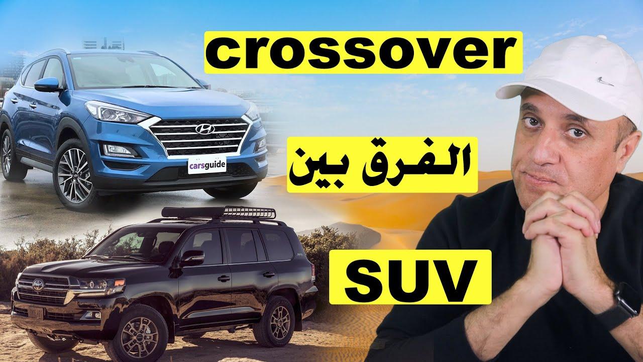 الفرق الجوهري بين السيارات الكروس اوفر و الاس يو في و الافضل لك بالاسعار | suv vs crossover
