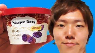 ハーゲンダッツ紫いも!Häagen-Dazs Purple Sweet Potato! thumbnail
