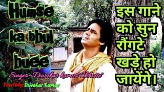 "Humse ka bhul huyi...!!😔💔||heart touching song||cover song||Diwakar kumar""Chhotte""||"