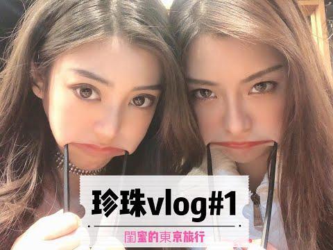 珍珠的vlog #1 閨蜜的東京旅行