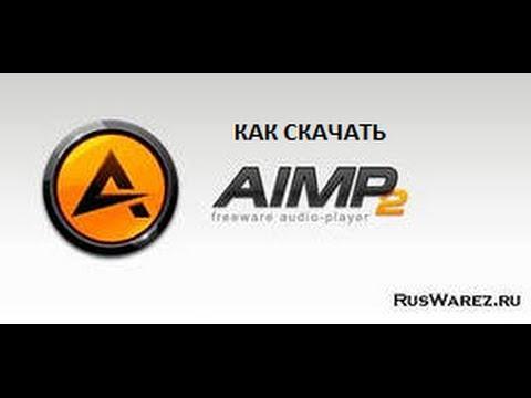 Как скачать AIMP2 (VIPstudio31)