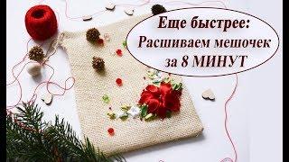 🎄DIY Новогодний декор подарочного мешочка  🎁Вышивка лентами для начинающих пошагово