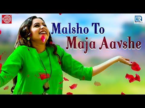 Rakesh Barot - Malso To Maja Aavse ( Full Video ) New Gujarati Song 2019   મળશો તો મઝા આવશે