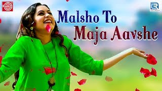 Rakesh Barot Malso To Maja Aavse ( Full ) New Gujarati Song 2019 | મળશો તો મઝા આવશે