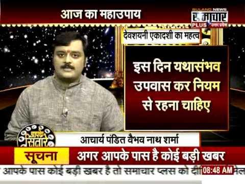 Kya Hai Dev Shyani Ekadashi, Kaise Kare vrat, Puja thumbnail