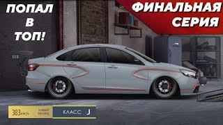Уличные Гонки - Финальная серия и полная настройка Lada Vesta V12 (Свап)