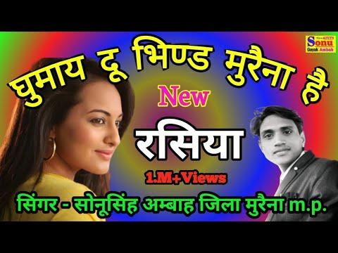 घुमबाय दु भिंड मुरैना है bhind morena  सोनूसिह गायक के सुपरहिट रसिया 2018 my chenal subscribe please