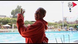 الحياة حلوة| «نجوى غراب».. سباحة تستكمل حلم العالمية في الـ70 من عمرها