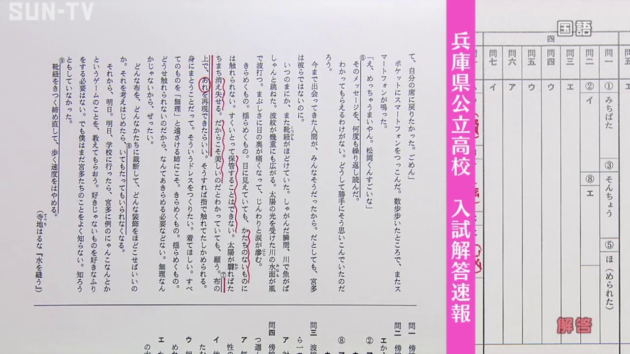 兵庫 県 公立 高校 倍率 2020