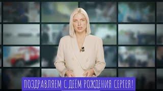Сегодня день рождения у Сергея! Отпарьте это Видео поздравления Сергею.