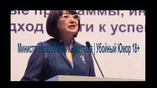 Министр образования Казахстана | Убойный Юмор 18+