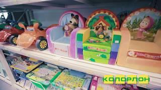Товары для новорожденных в Новосибирске в магазинах КОЛОРЛОН