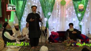 Forbidden Masjid by Mufti Zia ul Mustafa Haqqani Sahib | Chura Shareef 2014