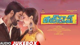 Dubsmash Songs Jukebox | Telugu Movie | Pavan Krishna,Supraja,Getup Seenu | Vamssih.B | Keshav Depur
