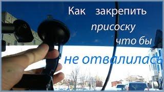 Как закрепить присоску на лобовом стекле чтобы не отвалилась(В этом видео я подробно показываю, как проверенным способом закрепить крепление видеорегистратора с присо..., 2016-03-23T09:21:58.000Z)