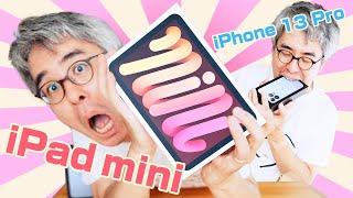 瀬戸弘司 / Koji Seto:【長編レビューーー!!!】iPad mini 6 & iPhone 13 Pro がやってきた!