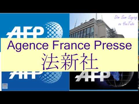 """AGENCE FRANCE PRESSE"" in Cantonese (法新社) - Flashcard"