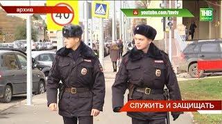 Полицейские Татарстана показали лучший за 12 лет результат в раскрытии разбойных нападений - ТНВ