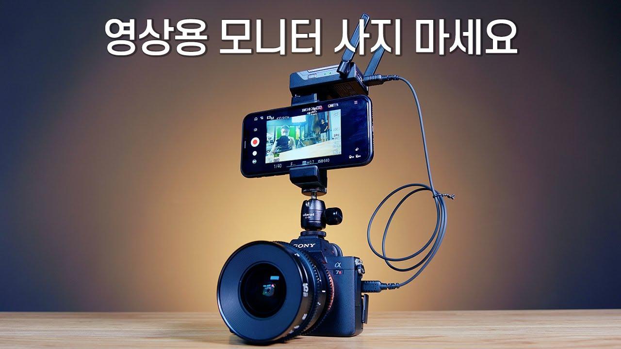 영상용 모니터 사지 마세요. 아이폰12, 아이패드, 스마트폰이 영상용 모니터가 됩니다