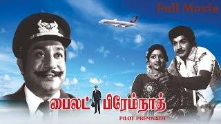 Pilot Premnath - Full Movie   Sivaji Ganesan, Sridevi, Thengai Srinivasan, Major Sundararajan