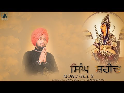 SINGH SHAHEED | Monu Gill | Full Song | Art Attack Records | New Song 2018